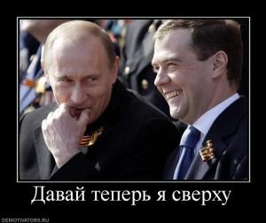 Приколисты Путин и Медведев